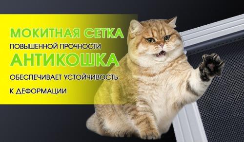"""""""Москитные сетки Анти-кошка"""""""